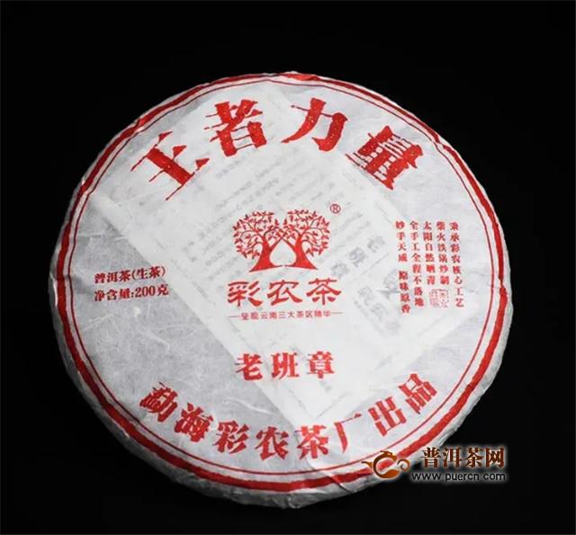 彩农茶名茶档案丨老班章·2020头春第一高杆古茶王片区古树纯料圆茶