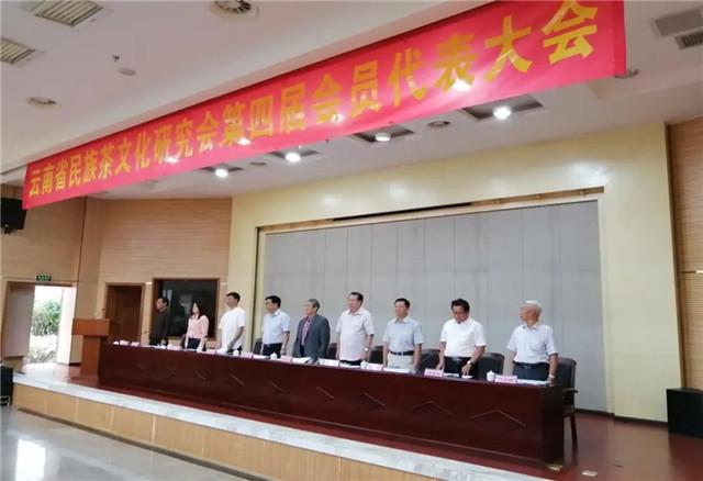 云南省民族茶文化研究会召开 第四届会员代表大会并进行换届选举
