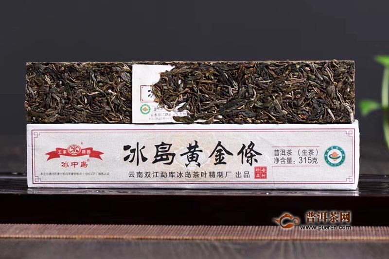 茶叶供求信息:2014年中茶 玉润紫天,2020年冰中岛 黄金条等2020年7月2日