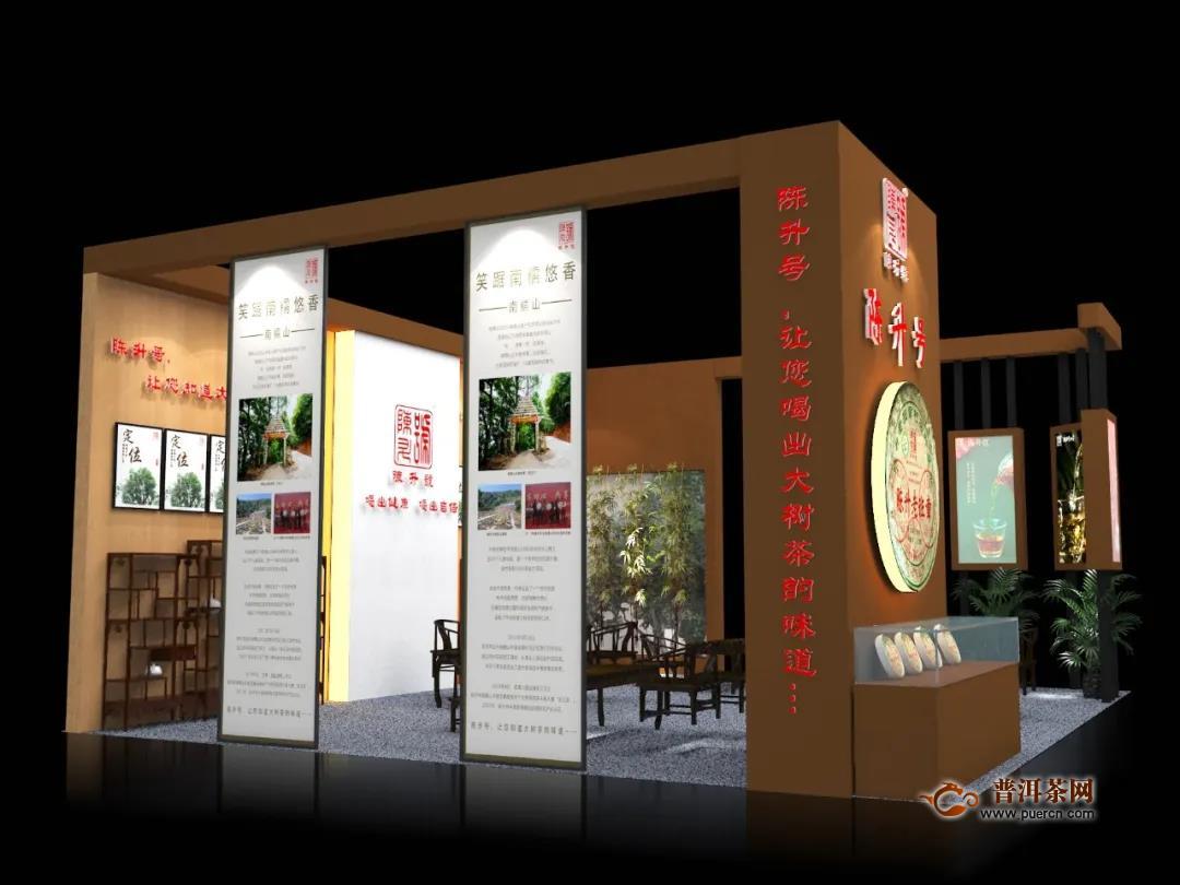 2020陈升号参展首场茶博会,终于来了!