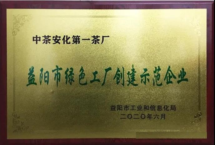 """中茶安化第一茶厂荣获""""益阳市绿色工厂创建示范企业""""称号"""