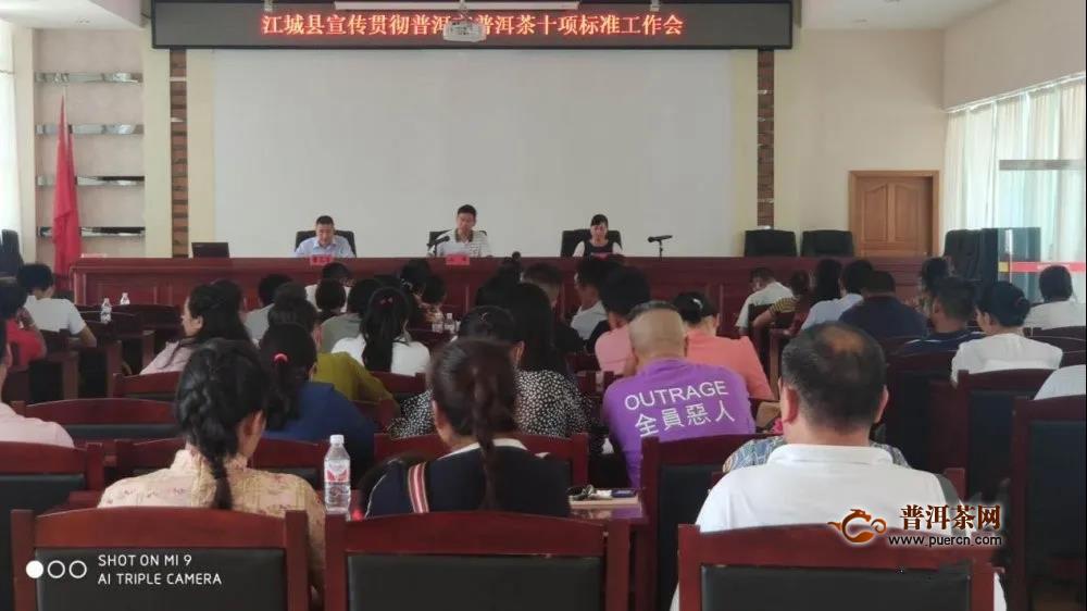 江城县召开普洱市普洱茶十项标准宣贯工作会