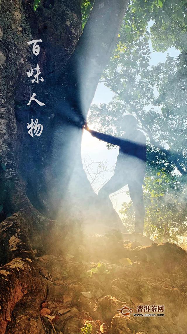 七彩云南庆沣祥百味人物:景迈mao哆哩-岩南