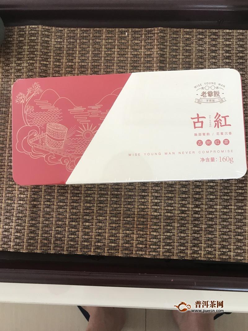 清香怡人:2018年老爷说不将就古红滇红160克试用报告