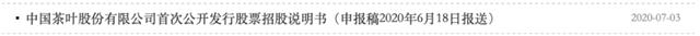 中茶和澜沧古茶同日发布招股说明书,谁会成为中国茶叶第一股?
