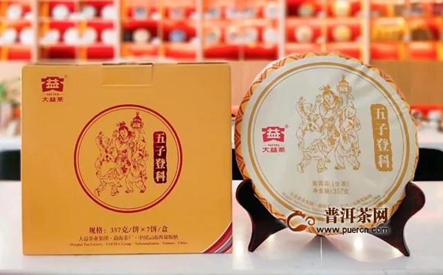 大益茶文化解读系列NO11·五子登科