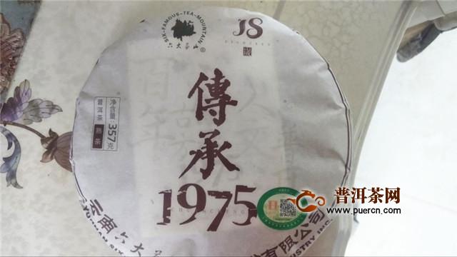 一款优质的口粮茶:2020年六大茶山传承1975熟茶试用