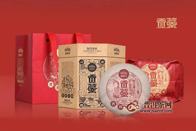 海湾茶业老同志2020年贡藏 7月10日 5折钜惠首发