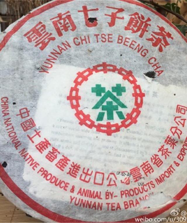【图阅】2000年中茶繁体云绿印