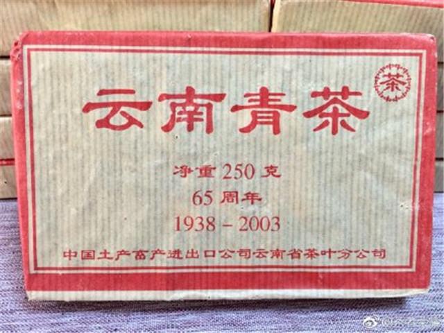 【图阅】2003年纪念中茶公司成立65周年系列之云南青茶