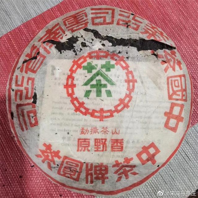 【图阅】90年代中茶原野香,弥足珍贵的老生茶