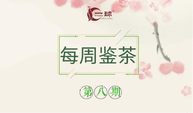 一球茶业每周鉴茶:天马宫廷小青柑
