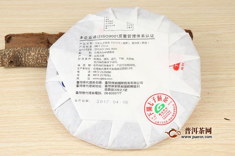 茶叶供求信息:2017年下关 传承FT7573,2014年下关 FT神韵等2020年7月12日