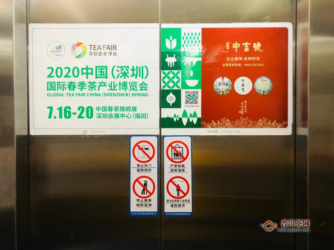 好久不见 深圳见!2020年深圳春季茶博会即将开幕!