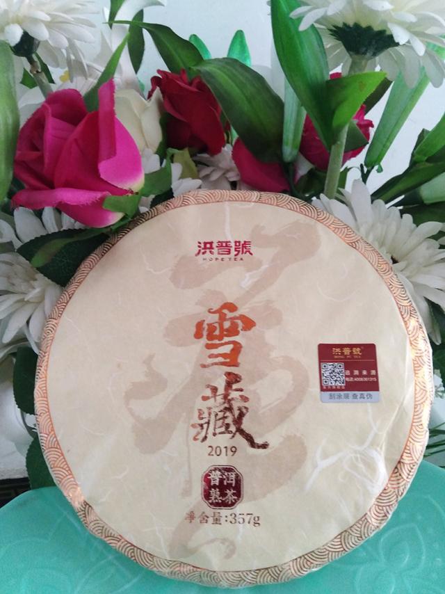 糯香甜润,一款不错的熟茶:2019年洪普号雪藏熟茶