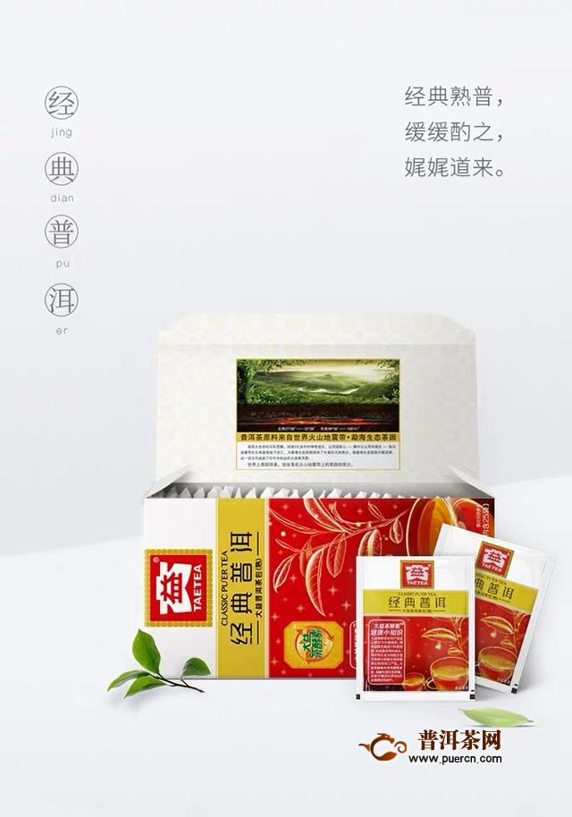 勐海味道经典口感,香甜醇厚均有体现:2018年大益经典普洱熟茶