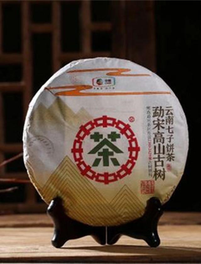 2018中茶勐宋高山古树生茶