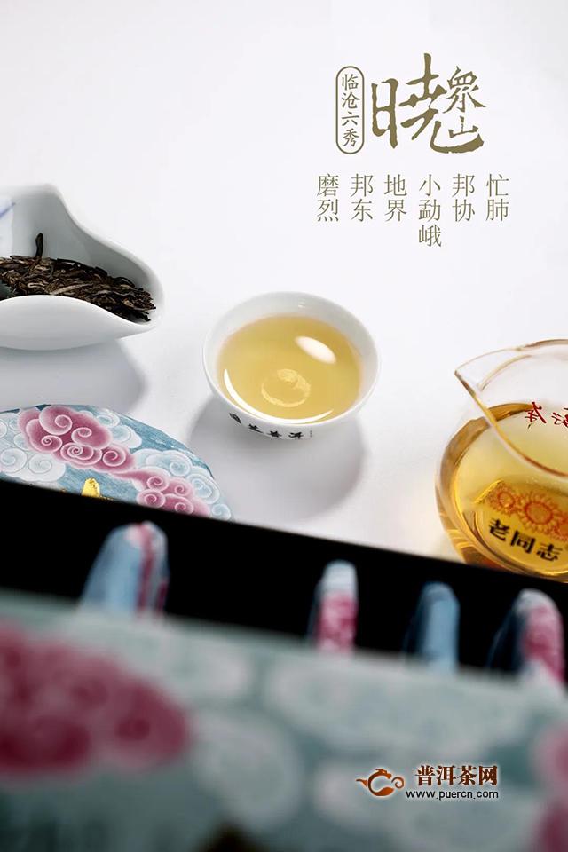 """海湾茶业名山巨作""""众山晓""""之临沧六秀清雅呈市!"""