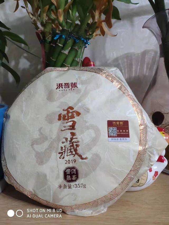 所有的等待最终都是值得的:2019年洪普号雪藏熟茶