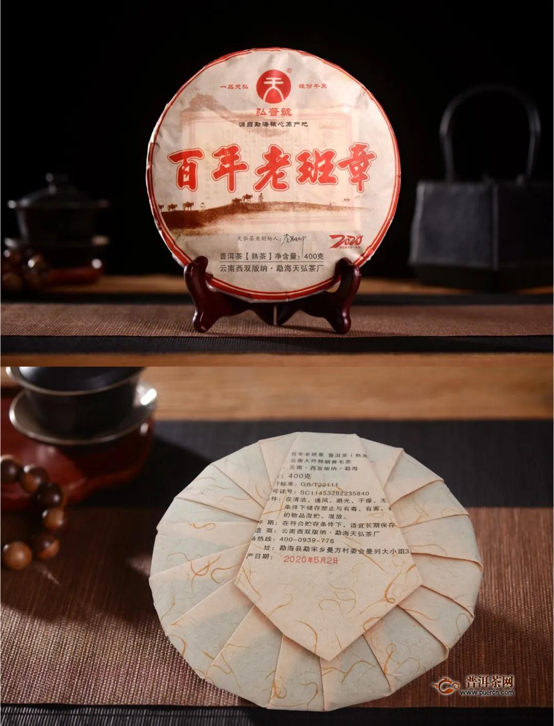 天弘茶业百年老班章(熟)隆重上市