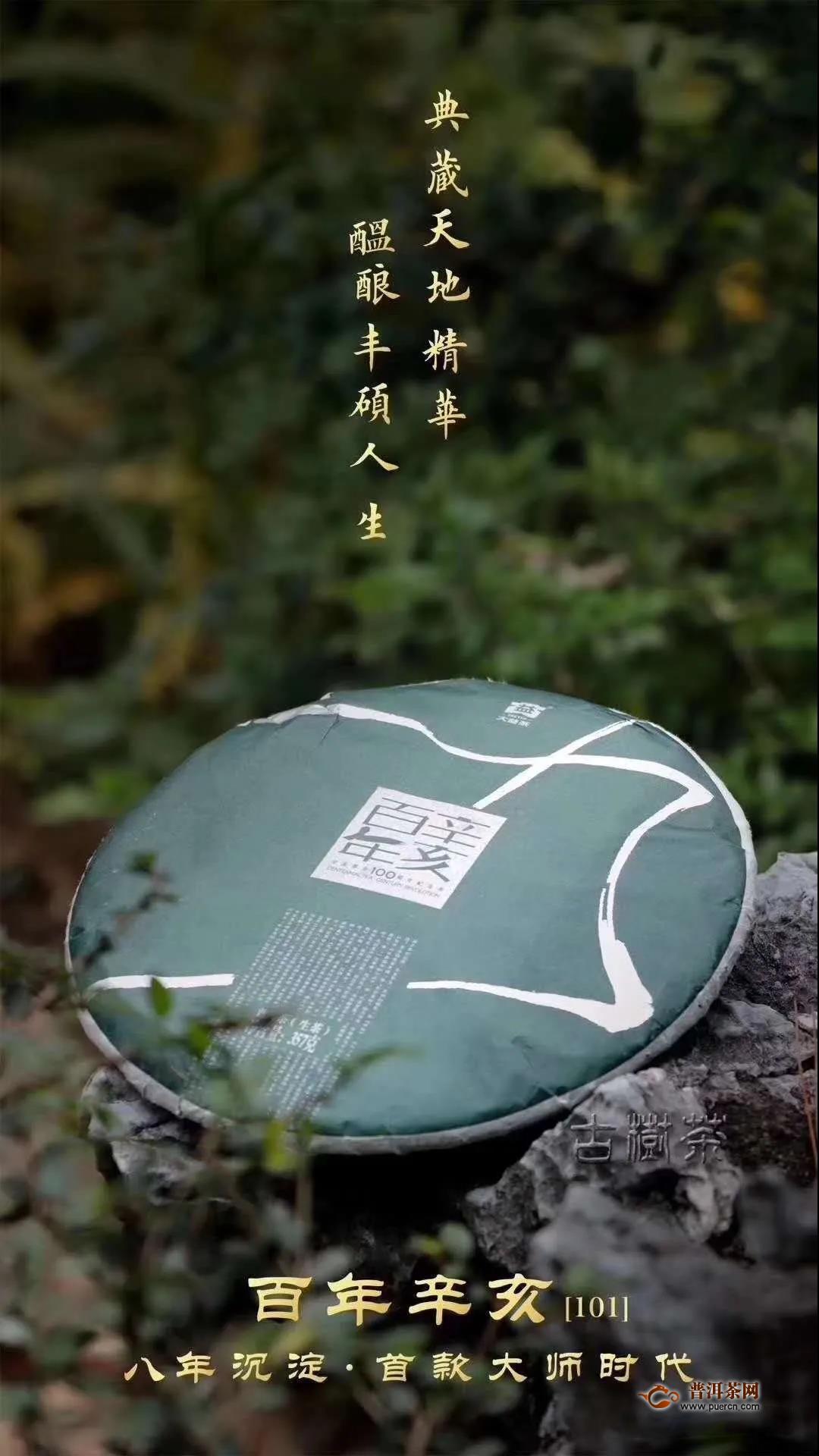 101辛亥革命百年纪念饼:轩辕号的兄长