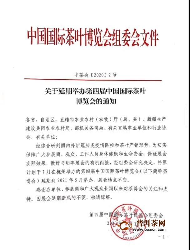 第四届中国国际茶叶博览会延期到2021年5月举行