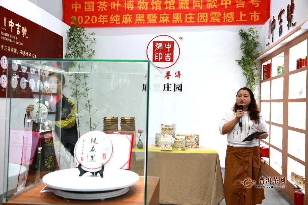 中国茶叶博物馆馆藏同款 中吉号2020纯麻黑暨麻黑庄园隆重上市