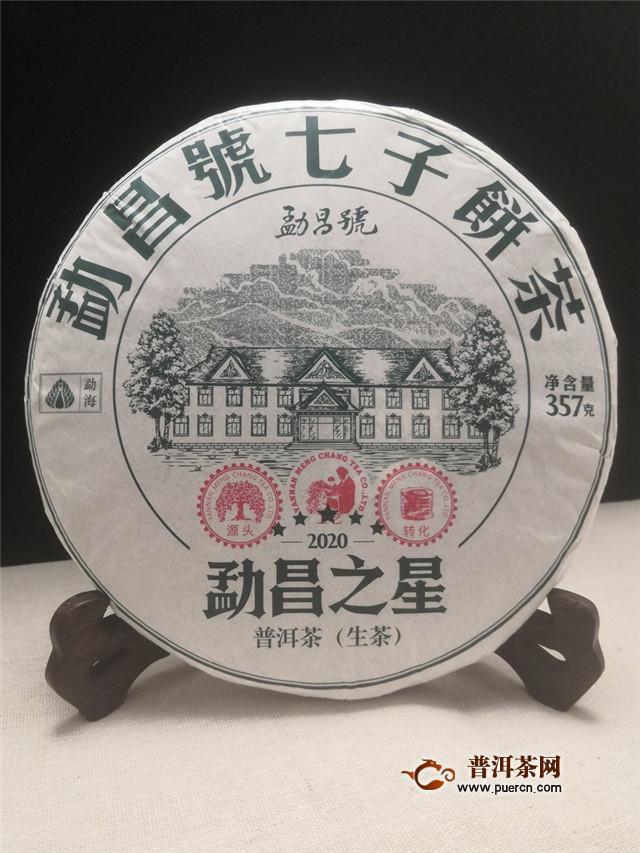 野韵天成,酽韵磅礴:2020年勐昌号 勐昌之星 生茶试用