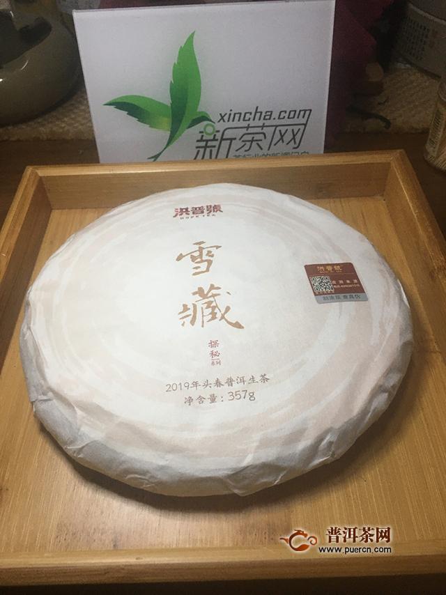 一款值得品饮的好茶:2019年洪普号探秘系列雪藏