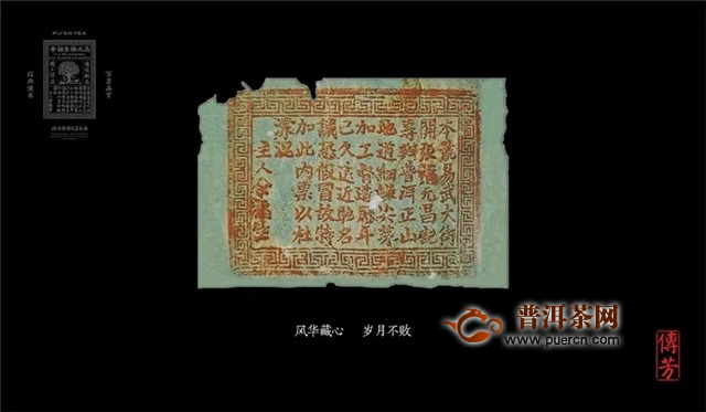 新品上市 百年福元昌经典白票以传世经典致敬传奇