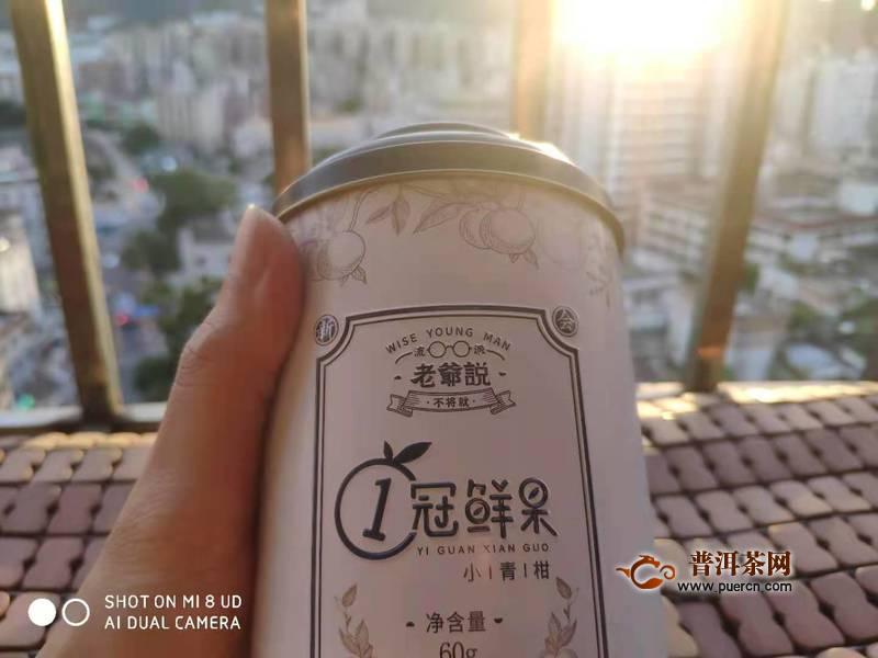 烟友必备之良品:2019年老爷说不将就小青柑小罐试用报告