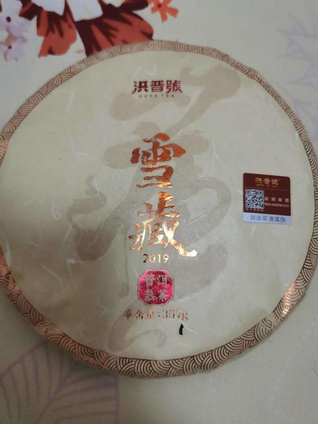 香、甜、醇、厚、滑:2019年洪普号雪藏熟茶