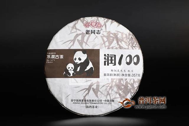 海湾茶业老同志2020年润100
