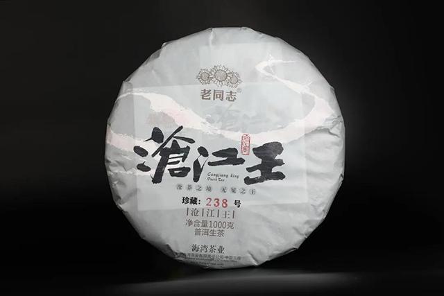 海湾茶业老同志2020年沧江王
