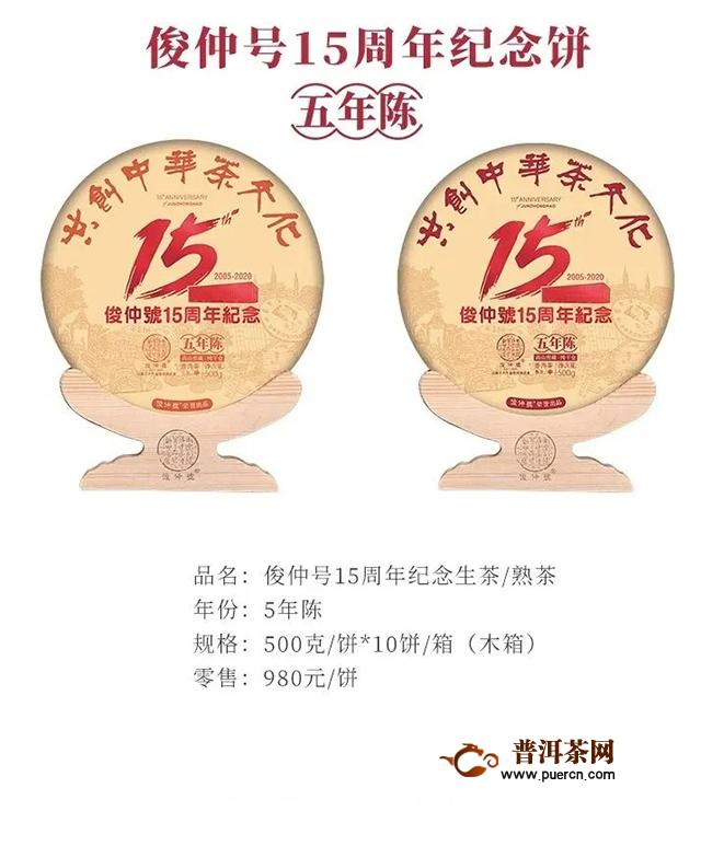 俊仲号15周年产品上市
