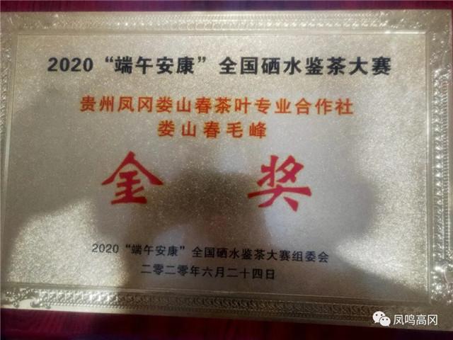 """贵州凤冈娄山春牌富锌富硒茶在2020""""端午安康""""全国硒水鉴茶大赛中荣获金奖"""
