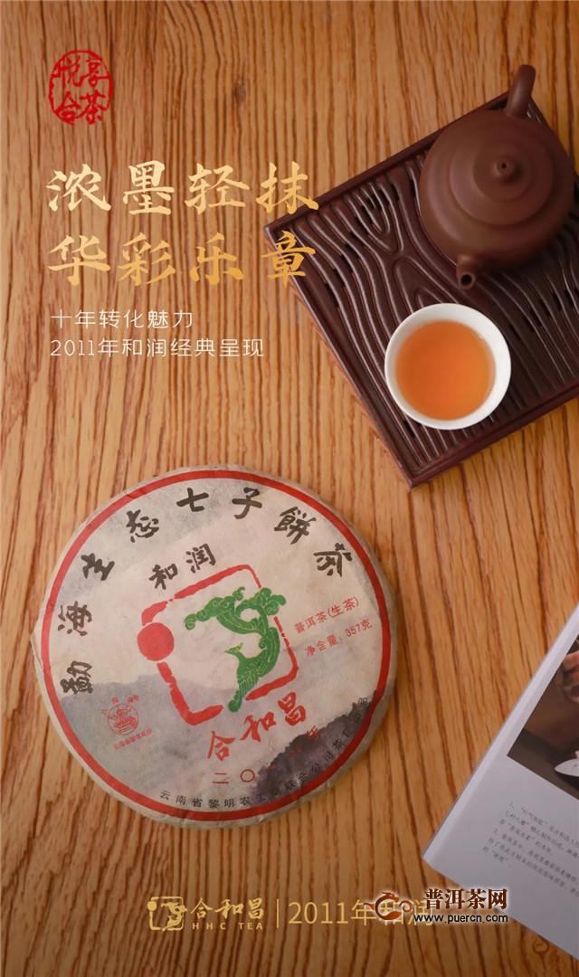 合和昌茶业:品味经典的岁月留芳