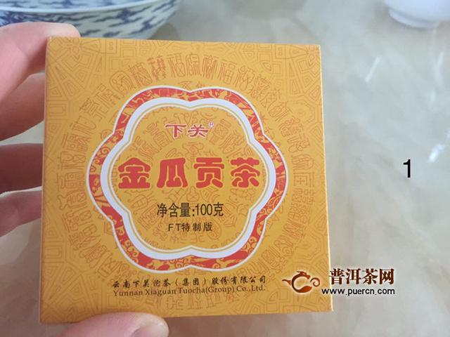 选下关沱茶,没错:2013年下关沱茶FT特制金瓜贡茶