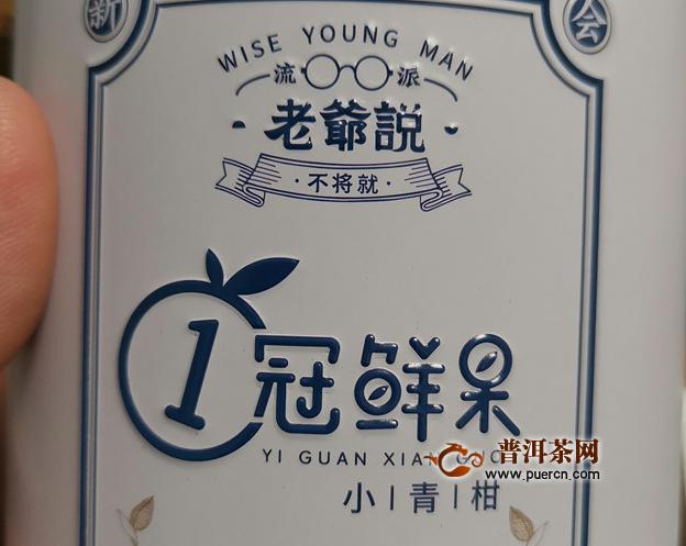 柑香滑润:2019年老爷说不将就小青柑试用品鉴报告