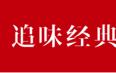 东卓2020班章传承 超珍藏——交流品鉴