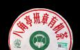 2020年八角亭班章有机茶(357g/饼)限量发售