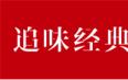 东卓茶商学院:普洱茶文化之源一一茶马古道