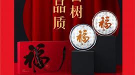 """双陈:国民口粮茶""""多福饼""""即将上市,敬请期待!"""
