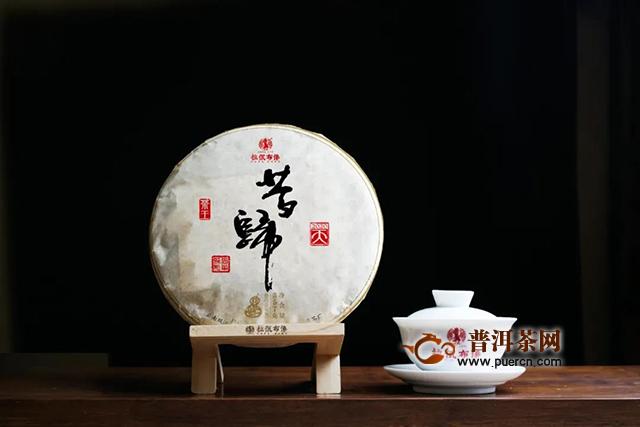 拉佤布傣2020版昔归春茶上新!