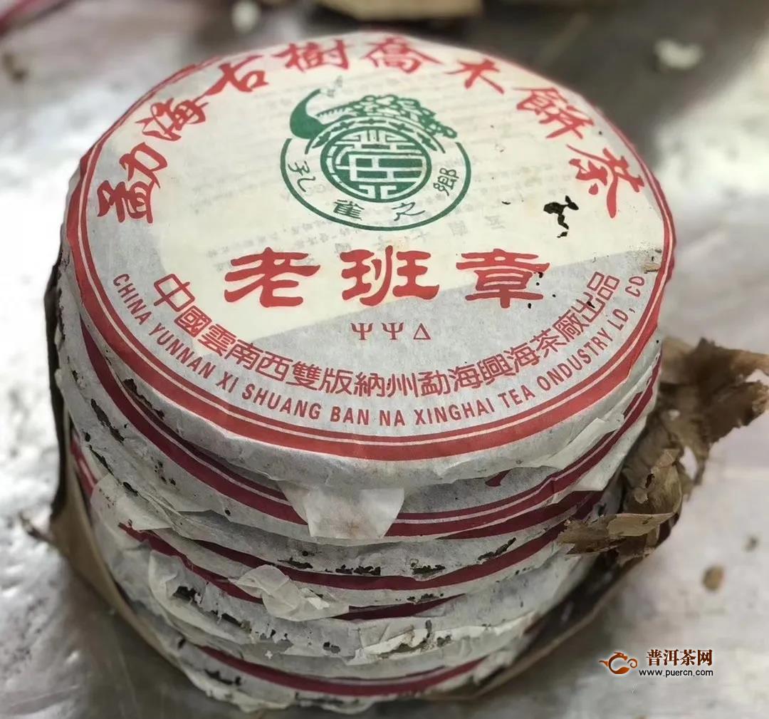 2005年兴海茶厂老班章生茶(大口中)品鉴分享