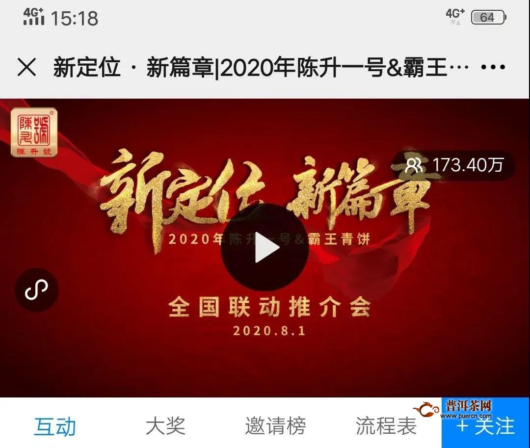 170万人浏览,超过万人同时品饮,陈升一号、霸王青饼推介会引爆全国