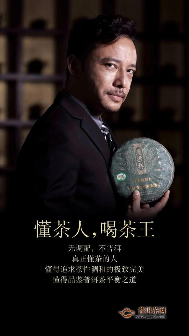 七彩云南庆沣祥:传世经典 王者归来!