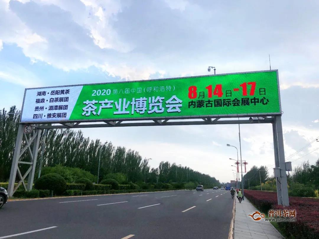 第八届中国(呼和浩特)茶博会8月14日启幕邀请参观