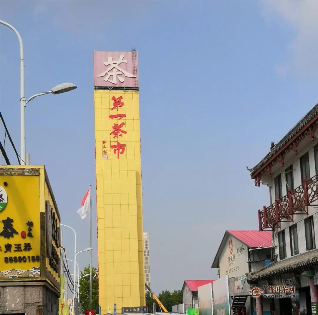 济南第一茶市市场如何?