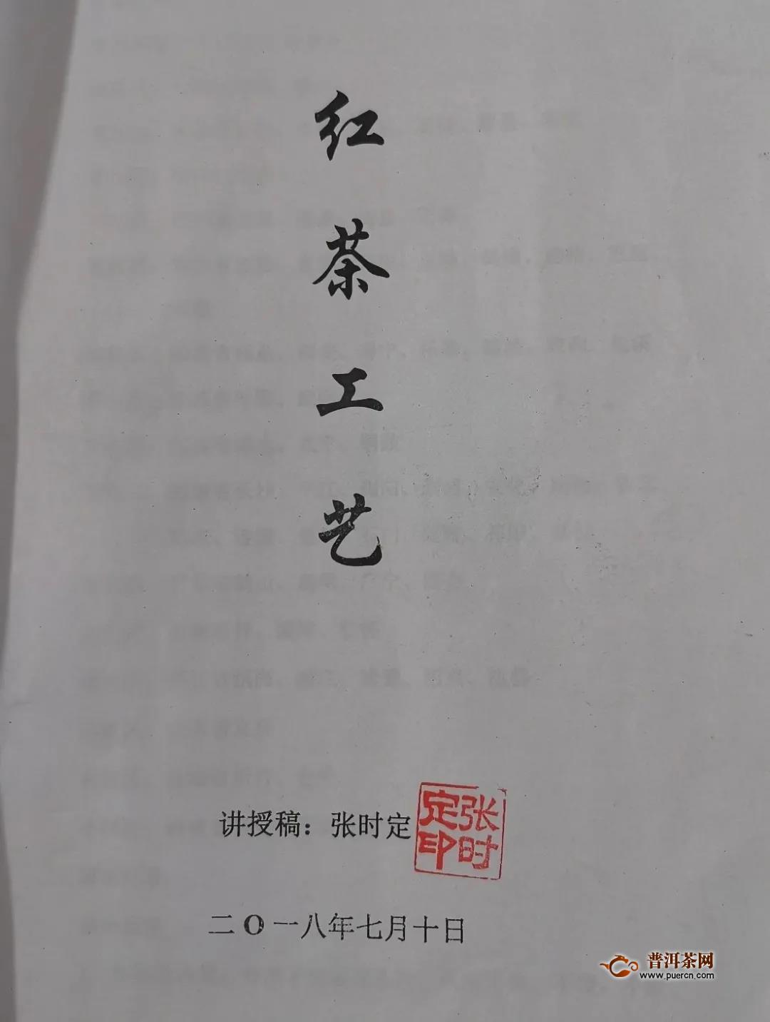 """""""榜样茶人""""张时定传(下篇)"""